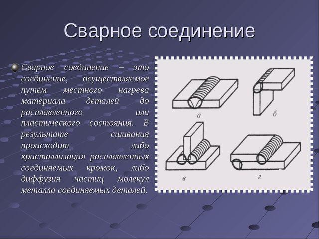 Сварное соединение Сварное соединение – это соединение, осуществляемое путем...