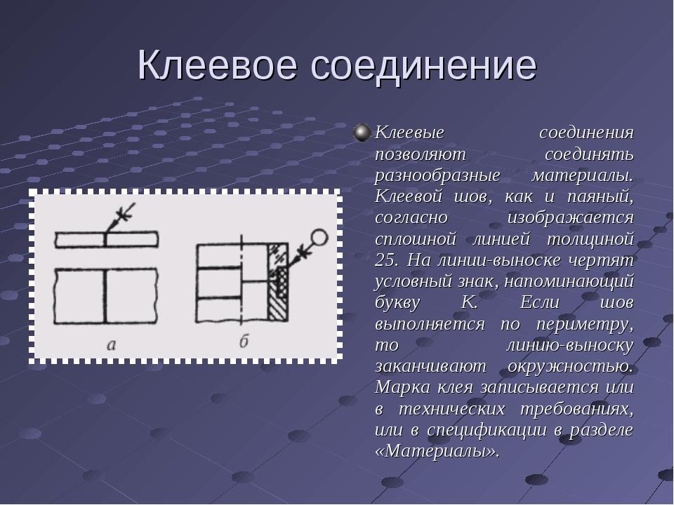 Клеевое соединение Клеевые соединения позволяют соединять разнообразные матер...