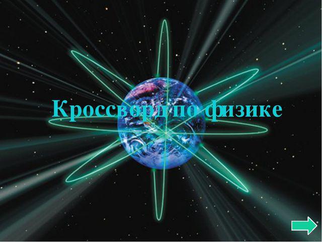 1 7 2 4 6 3 5 У С К О Р Е Н И Е