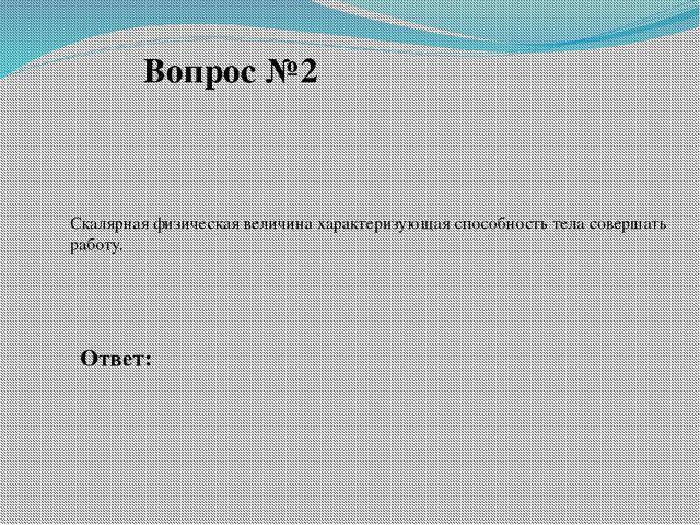 Вопрос №5 Состояние, при котором сила взаимодействия тела с опорой, возникаю...