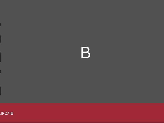 В 50 В школе Ответ Введите ответ. пункт Введите вместо заполнителей вопросы и...