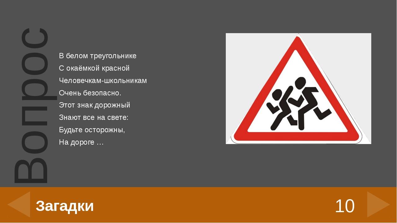 Выбери правильный ответ: «Начало занятий в школе…» А) в 8.00 Б) в 8.30 В) в 9...