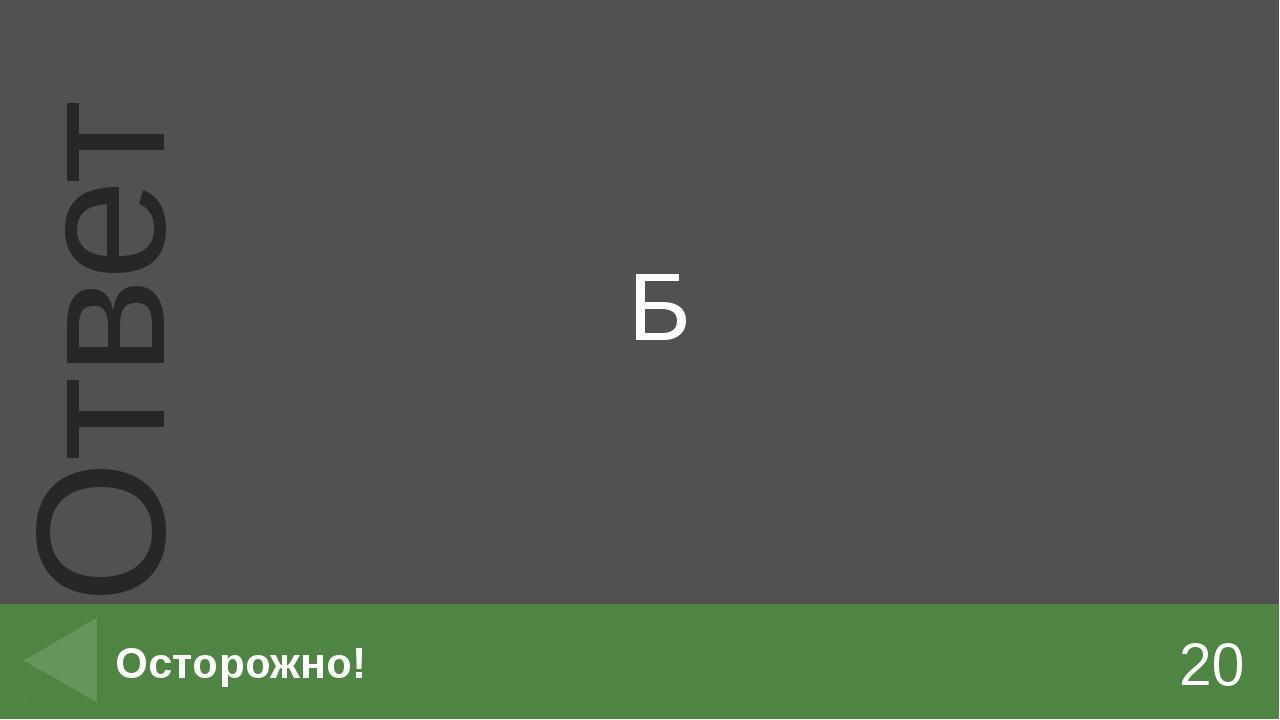 В 30 На улице Ответ Введите ответ. пункт Введите вместо заполнителей вопросы...