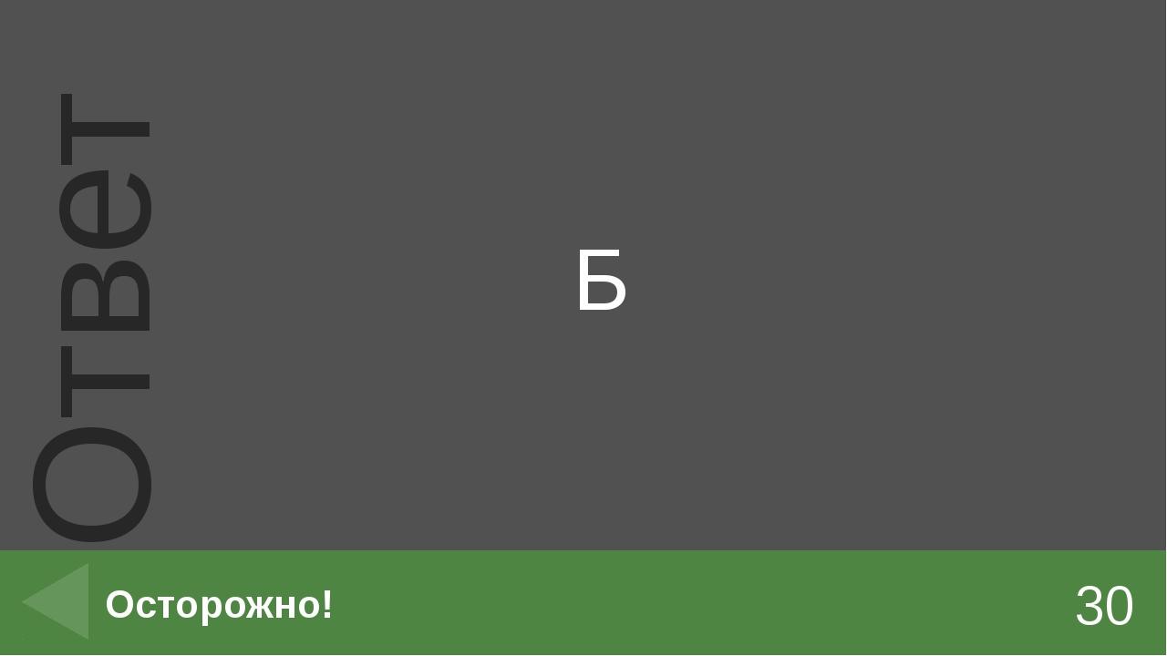 Б 50 На улице Ответ Введите ответ. пункт Введите вместо заполнителей вопросы...