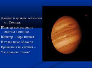 Дальше и дальше летим мы от Солнца, Юпитер нас встретит светом в оконце. Юпи