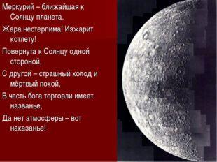 Меркурий – ближайшая к Солнцу планета. Жара нестерпима! Изжарит котлету! Пове