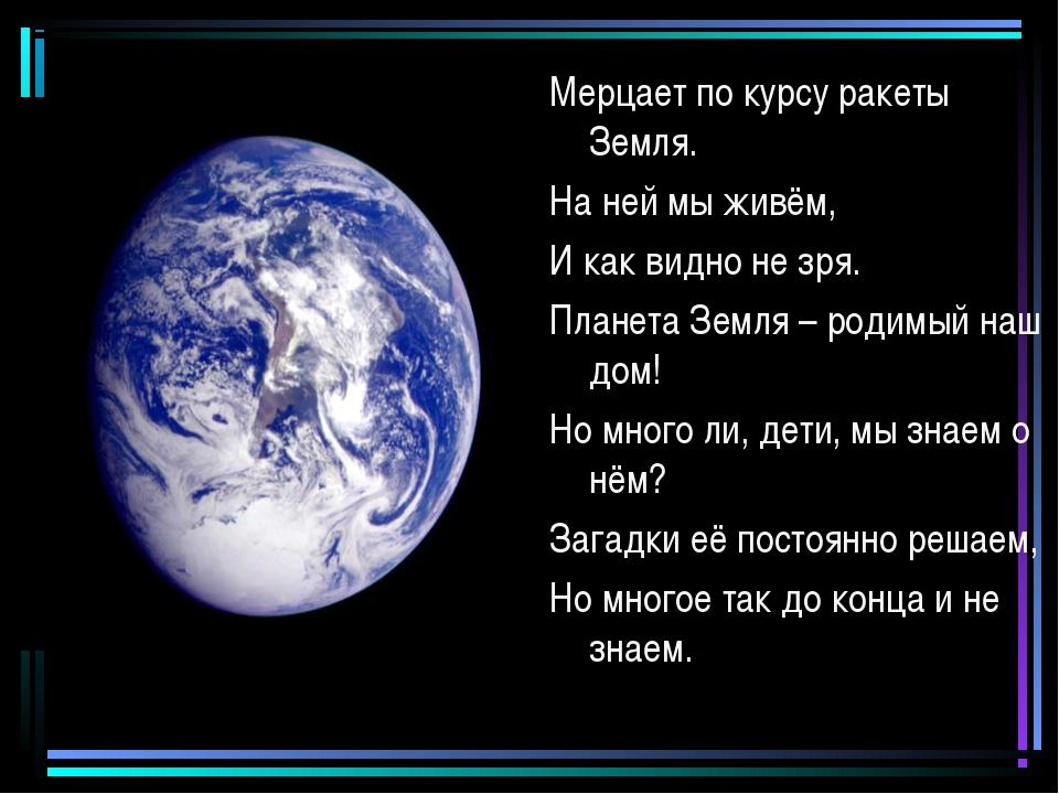 Мерцает по курсу ракеты Земля. На ней мы живём, И как видно не зря. Планета...