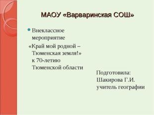 МАОУ «Варваринская СОШ» Внеклассное мероприятие «Край мой родной – Тюменская