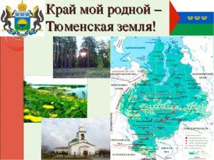 Край мой родной – Тюменская земля!