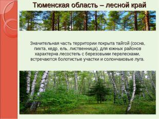 Тюменская область – лесной край Значительная часть территории покрыта тайгой