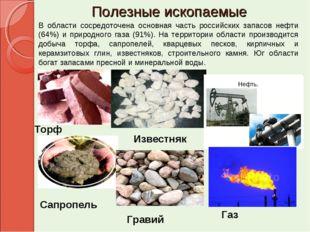 Полезные ископаемые В области сосредоточена основная часть российских запасов