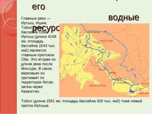 Главное богатство края – его водные ресурсы Главные реки — Иртыш, Ишим, Тобол