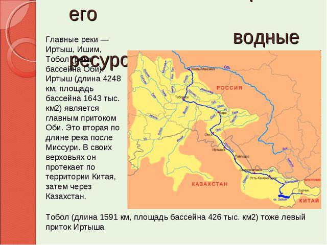 Главное богатство края – его водные ресурсы Главные реки — Иртыш, Ишим, Тобол...