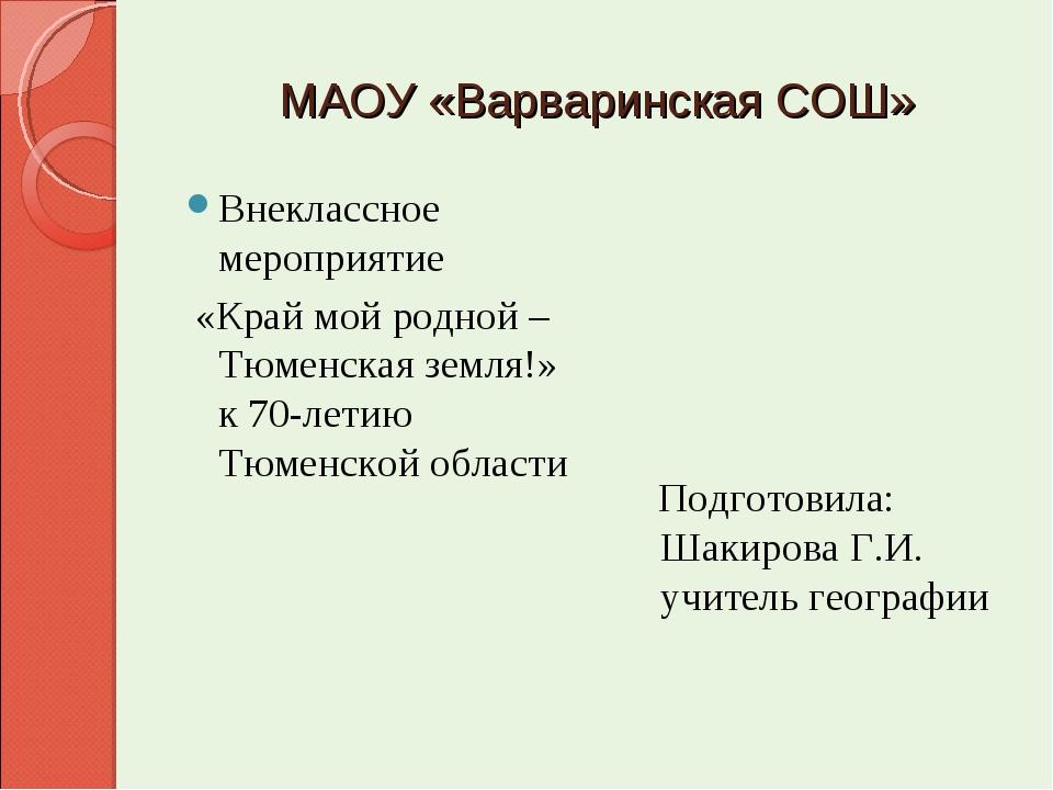 МАОУ «Варваринская СОШ» Внеклассное мероприятие «Край мой родной – Тюменская...