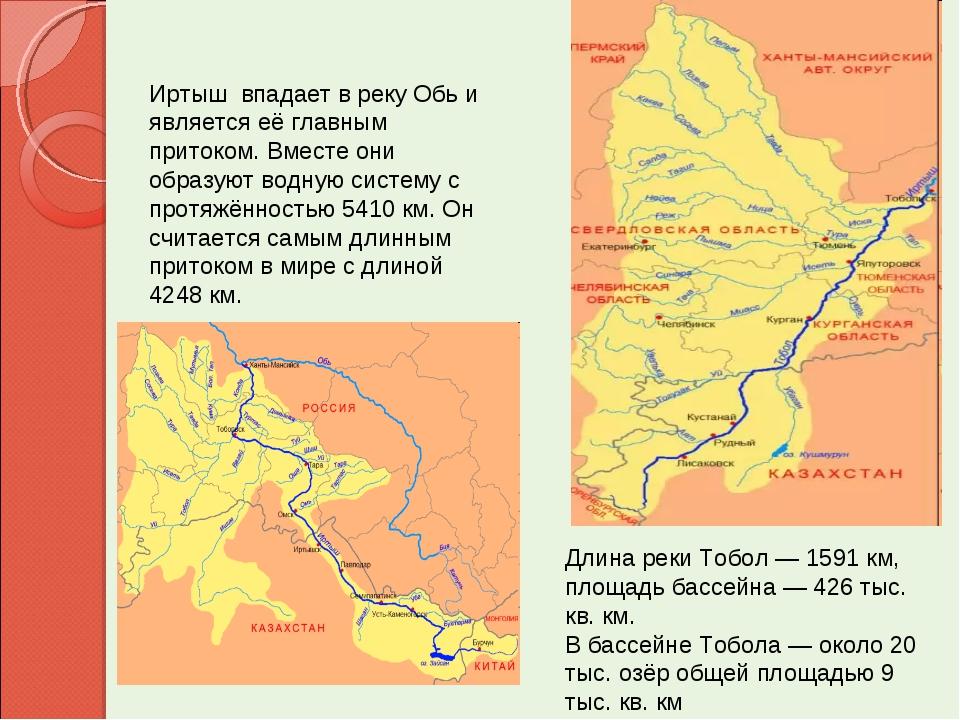 Длина реки Тобол — 1591 км, площадь бассейна — 426 тыс. кв. км. В бассейне То...