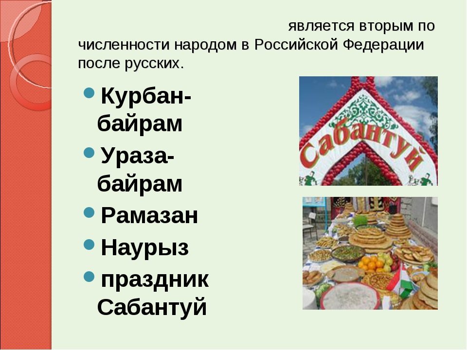 Тата́ры — тюркский народ, является вторым по численности народом в Российской...