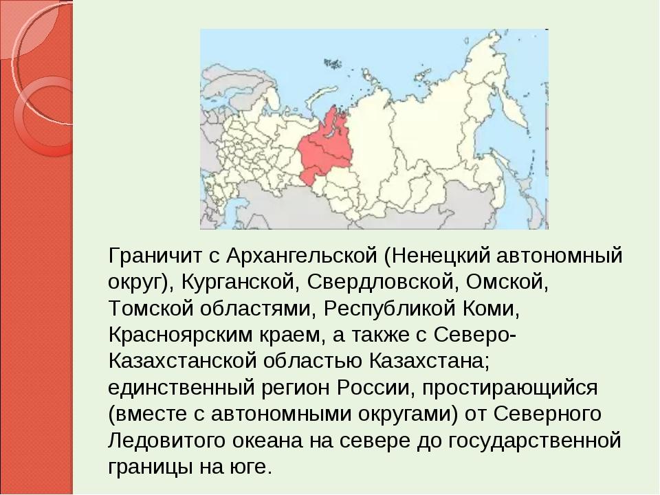 Граничит с Архангельской (Ненецкий автономный округ), Курганской, Свердловско...