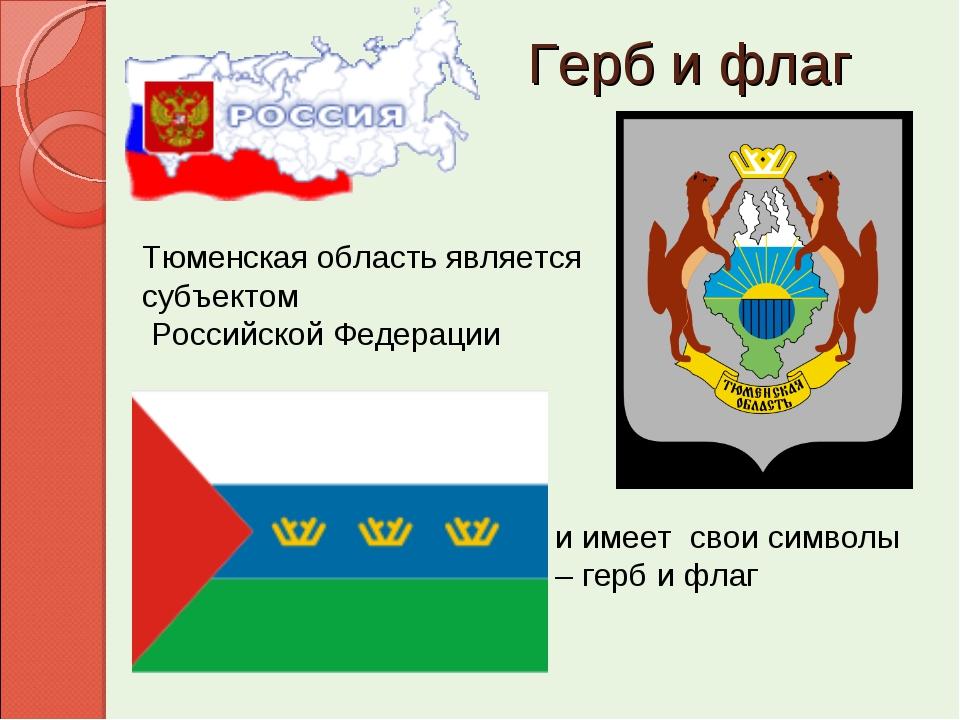 Герб и флаг Тюменская область является субъектом Российской Федерации и имеет...