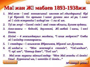 Мағжан Жұмабаев 1893-1938жж Мағжан - қазақ поэзиясының шолпан жұлдыздарының б