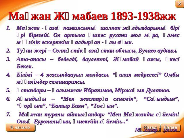 Мағжан Жұмабаев 1893-1938жж Мағжан - қазақ поэзиясының шолпан жұлдыздарының б...