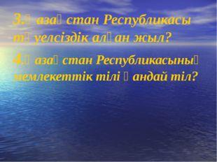 Жер көрдім қаласы бар, Үйлері жоқ мекендейтін, Көл көрдім өзен көрдім, Сулары