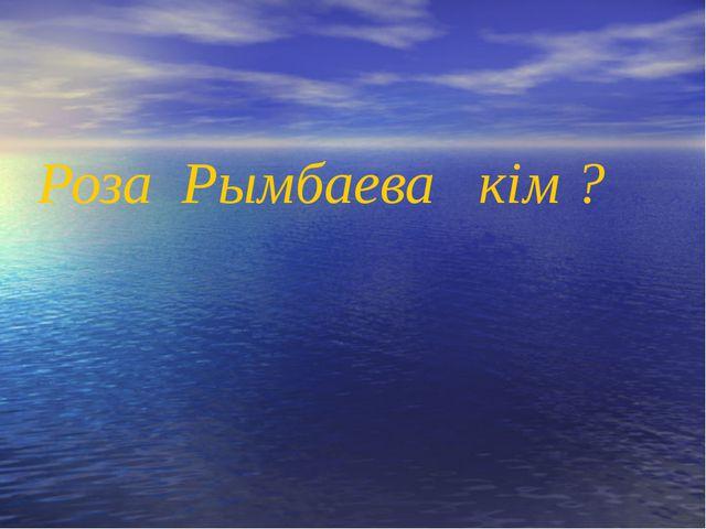 (Өзен-река-river)
