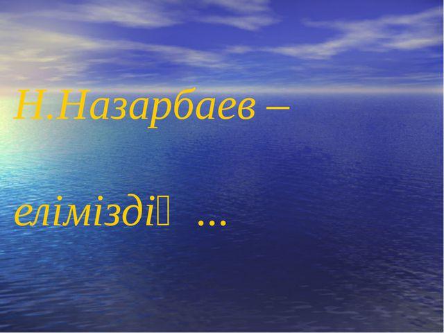 (Кемпірқосақ- радуга- rainbow)