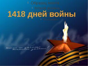 1418 дней войны