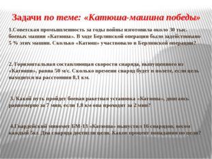 1.Советская промышленность за годы войны изготовила около 30 тыс. боевых маши