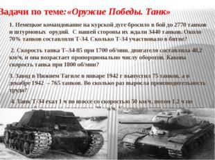 Задачи по теме:«Оружие Победы. Танк» 1. Немецкое командование на курской дуге