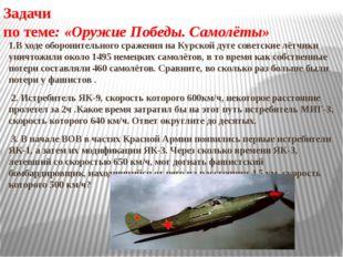 Задачи по теме: «Оружие Победы. Самолёты» 1.В ходе оборонительного сражения н