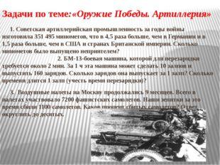 Задачи по теме:«Оружие Победы. Артиллерия» 1. Советская артиллерийская промыш