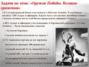 Задачи по теме: «Оружие Победы. Великие сражения» 1.В Сталинградской битве уч
