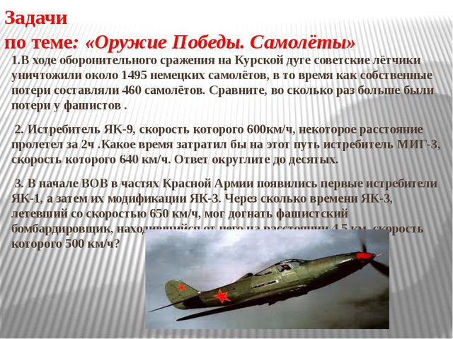 Задачи по теме: «Оружие Победы. Самолёты» 1.В ходе оборонительного сражения н...