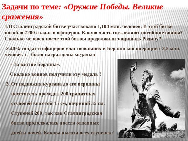 Задачи по теме: «Оружие Победы. Великие сражения» 1.В Сталинградской битве уч...