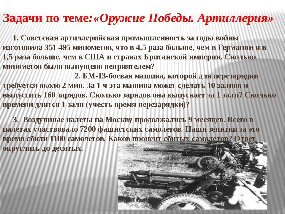 Задачи по теме:«Оружие Победы. Артиллерия» 1. Советская артиллерийская промыш...