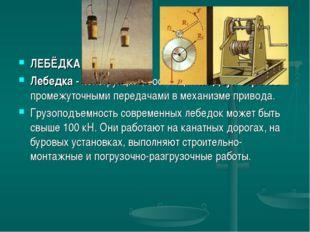 ЛЕБЁДКА Лебедка - конструкция , состоящая из двух воротов с промежуточными пе