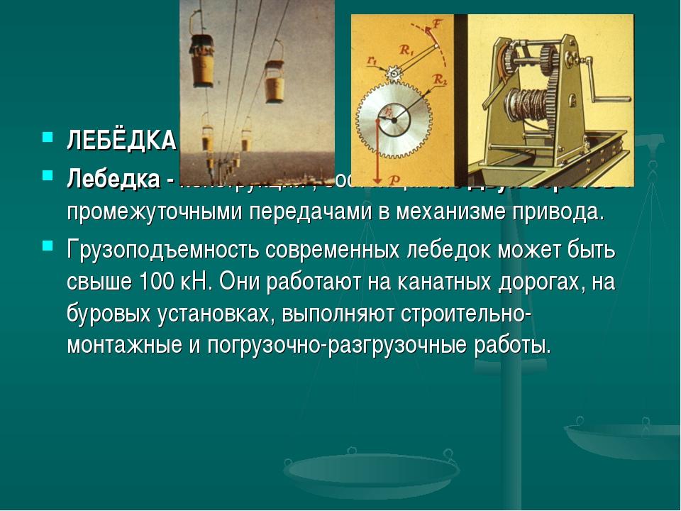 ЛЕБЁДКА Лебедка - конструкция , состоящая из двух воротов с промежуточными пе...