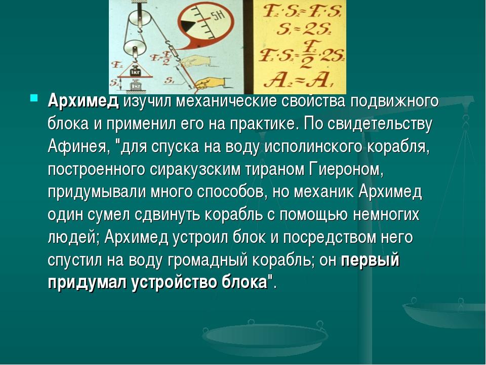 Архимед изучил механические свойства подвижного блока и применил его на практ...