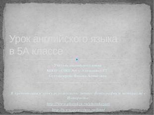 Учитель английского языка МБОУ «СОШ №6 г. Азнакаево» РТ Султангирова Фиалка А