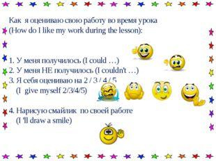 Как я оцениваю свою работу во время урока (How do I like my work during the l