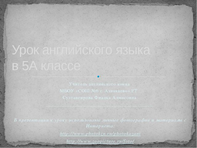 Учитель английского языка МБОУ «СОШ №6 г. Азнакаево» РТ Султангирова Фиалка А...