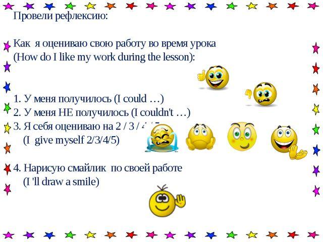 Провели рефлексию: Как я оцениваю свою работу во время урока (How do I like m...