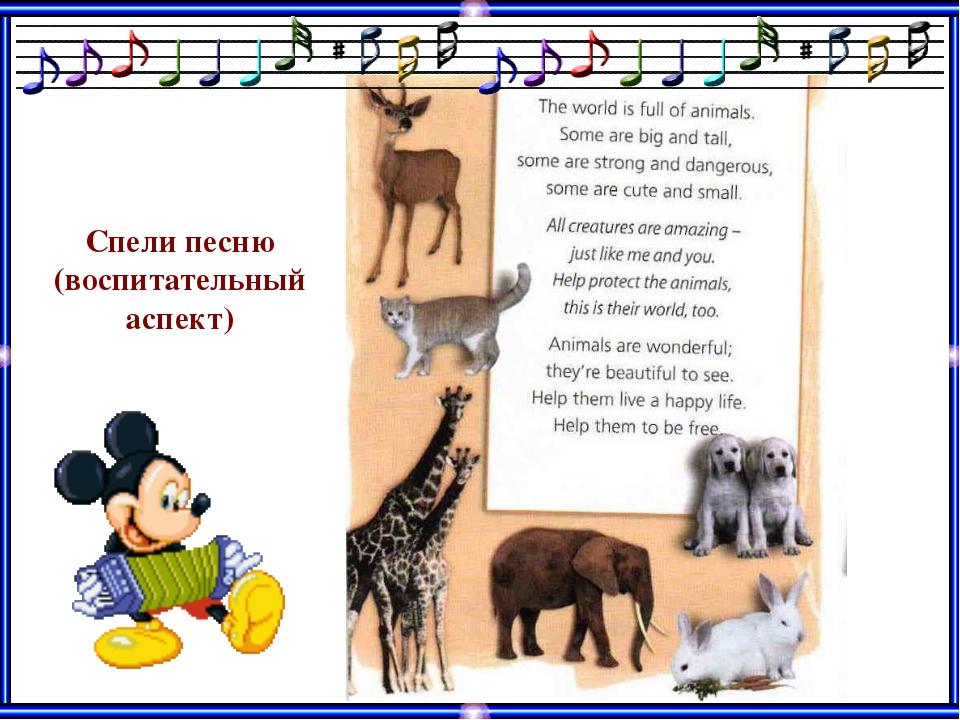 Спели песню (воспитательный аспект) Category 1 - 20