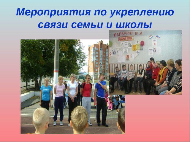 Мероприятия по укреплению связи семьи и школы
