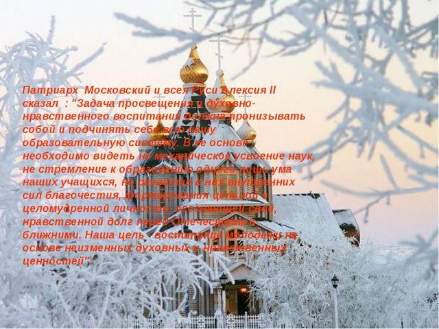 """Патриарх Московский и всея Руси Алексия II сказал : """"Задача просвещения и дух..."""