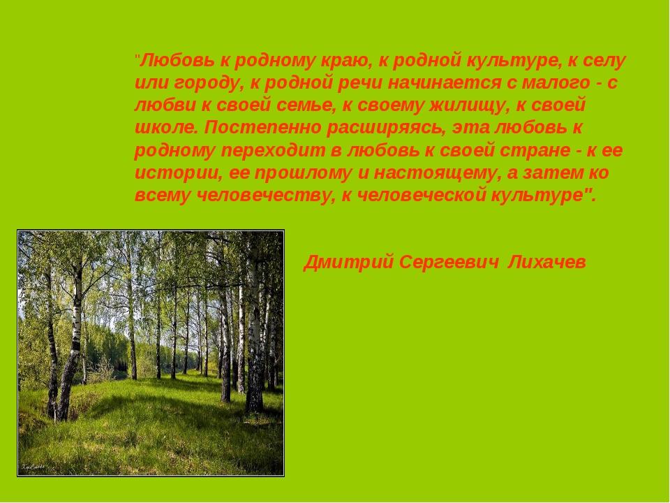 """""""Любовь к родному краю, к родной культуре, к селу или городу, к родной речи н..."""