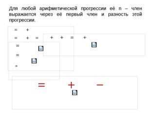 Для любой арифметической прогрессии её n – член выражается через её первый чл