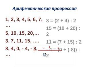 Арифметическая прогрессия 1, 2, 3, 4, 5, 6, 7,… 5, 10, 15, 20,… 3, 7, 11, 15,