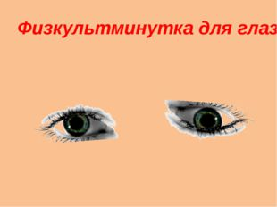 Физкультминутка для глаз
